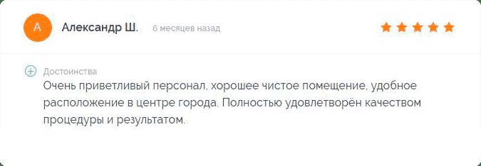 отзыв-01 (Александр)