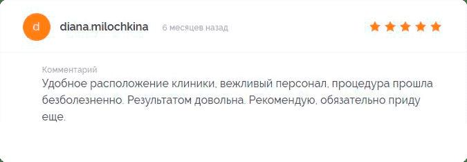 отзыв-02 (Диана)