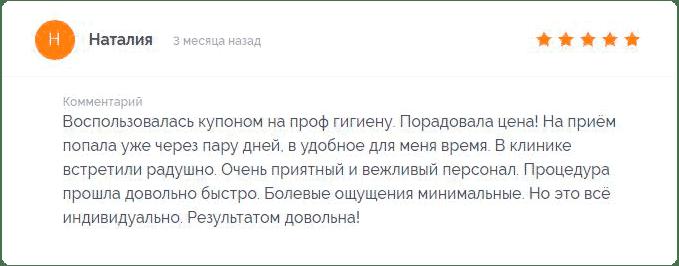 отзыв-04 (Наталия)