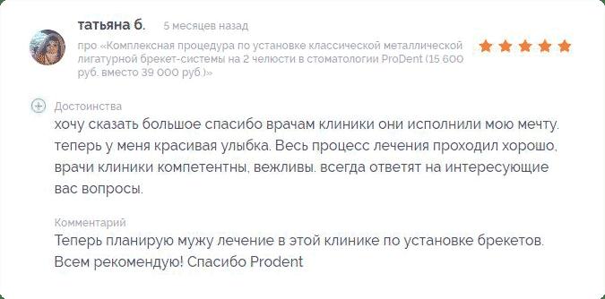 отзыв-08 (Татьяна)